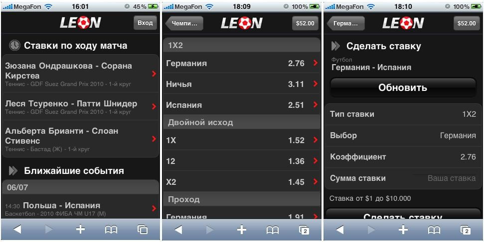 leon приложение