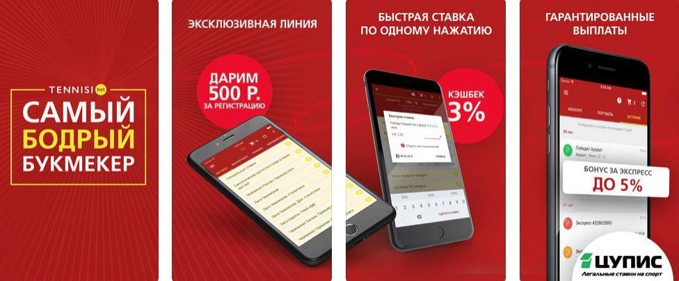 мобильное приложение тенниси