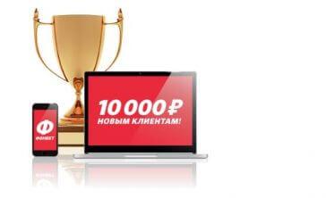 фонбет 15000 при регистрации условия