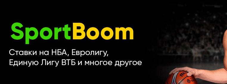 ставки на спорт (Sportboom)