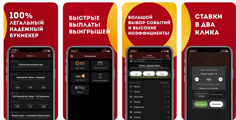 Мобильное приложение БК Олимп